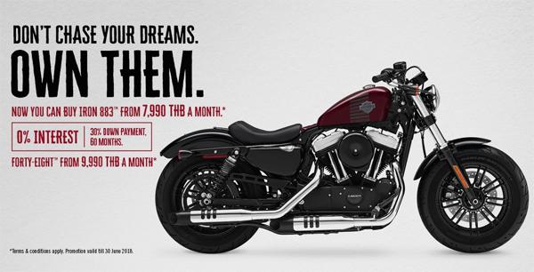 โปรโมชั่น Harley