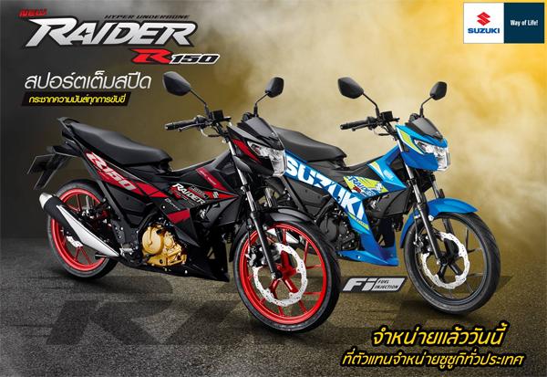 มาแล ว Suzuki Raider R150 Fi ราคา ตารางผ อน Raider 150 ม 2 ส ให เล อก