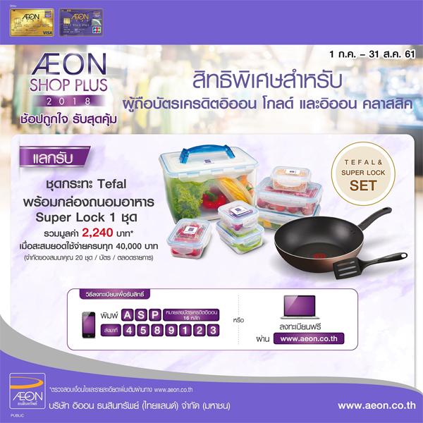 aeon shop plus 2018