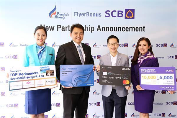 SCB Rewards, Flyer bonus