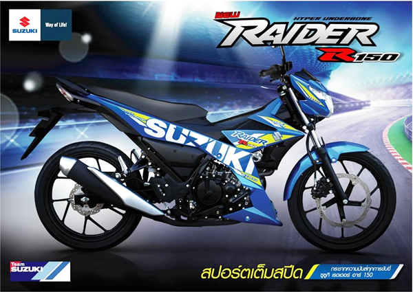 2019] Suzuki Raider R150 ราคา ตารางผ่อน Raider 150 มี 2 สี