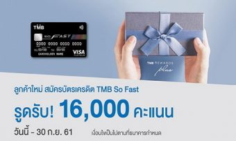โปรโมชั่น, บัตรเครดิต TMB So Fast