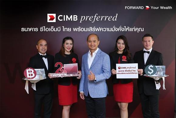 เงินฝากประจำ CIMB Thai