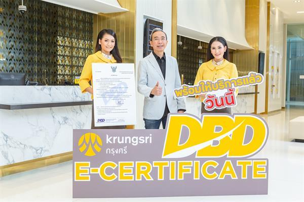 dbd e-Certificate