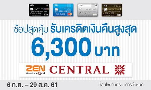 โปรบัตรเครดิต TMB, เงินคืน 6,300 บาท