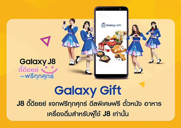 Galaxy J8, Galaxy Gift