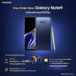 Galaxy Note 9, 0% 10 เดือน, ผ่อน 0%