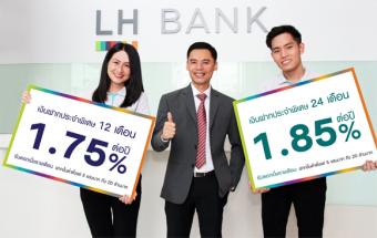 เงินฝากประจำ LH Bank