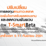 กองทุน T-SmartBeta