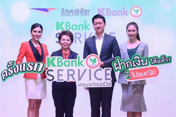 ฝากเงินกสิกรไทย ที่ไปรษณีย์ไทย