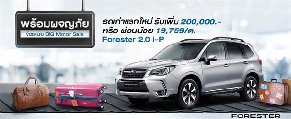 โปรโมชั่น Subaru, โปรโมชั่น Big Motor Sale 2018