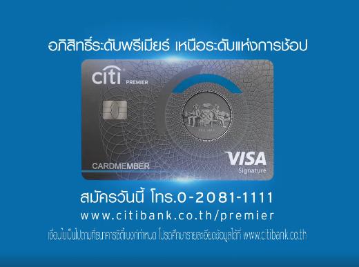 CITI Premier Credit Card