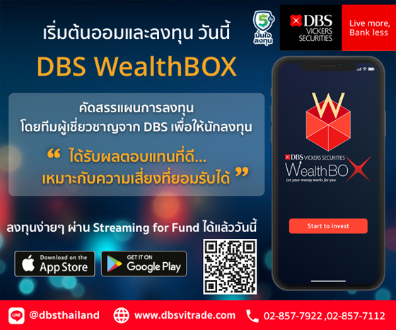 DBS WealthBOX