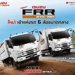 Isuzu FRR 210, Isuzu FRR