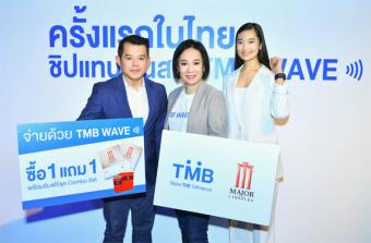 TMB Wave ตั๋วหนัง 1 ฟรี 1