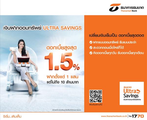 เงินฝากธนชาต Ultra Saving