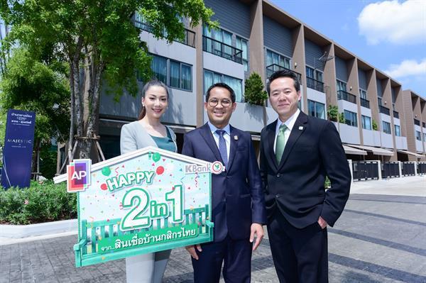 สินเชื่อบ้านกสิกรไทย 2561