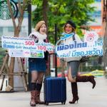 ประกันภัยการเดินทางต่างประเทศ เมืองไทยประกันภัย
