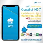 Krungthai Next, จ่ายค่าน้ำ