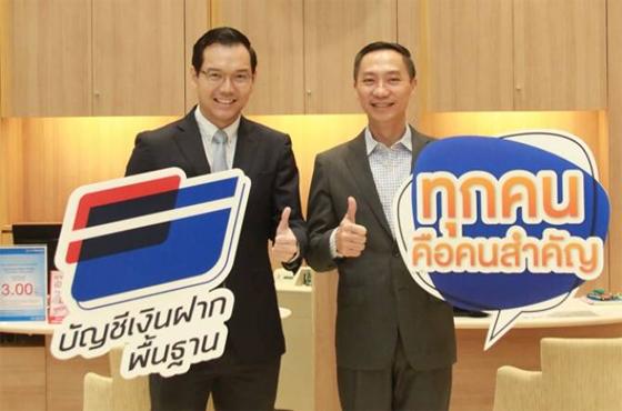 ธนาคารไทยเครดิต , บัญชีเงินฝากพื้นฐาน