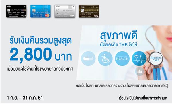 บัตรเครดิตทีเอ็มบี เงินคืนสูงสุด 2,800 บาท