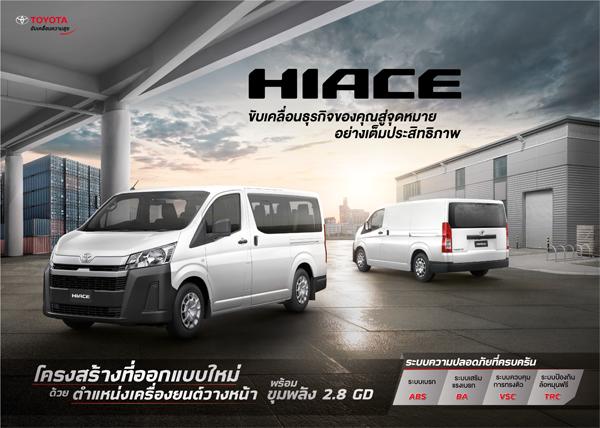 Hiace, 2020, ตารางผ่อน, ราคาผ่อน, ราคา, รถตู้ไฮเอซ
