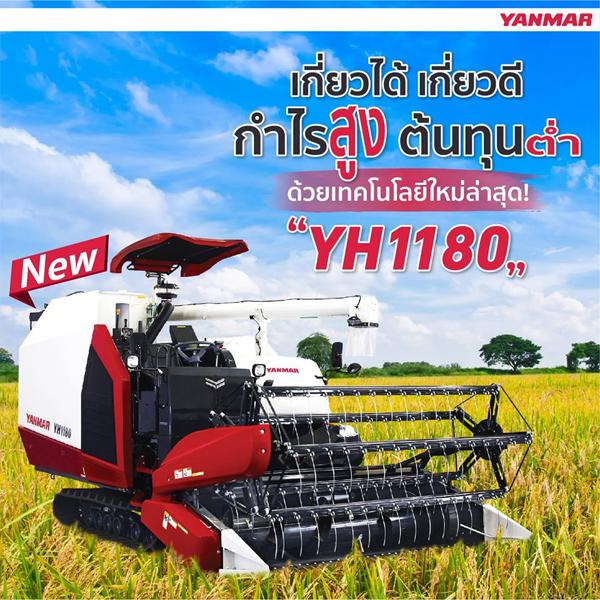 Yanmar YH1180