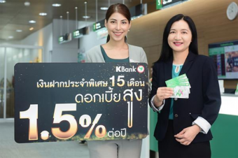 เงินฝากประจำพิเศษ 15 เดือน, ธนาคารกสิกรไทย