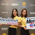 โปรโมชั่น Motor Expo 2018