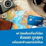 บัตรเดบิต TMB All Free