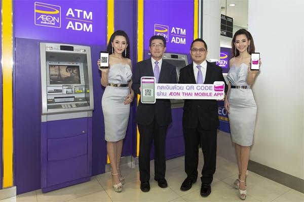 กดเงินอิออน ยัวร์แคช, กดเงินไม่ใช้บัตร ,ตู้ ATM อิออน