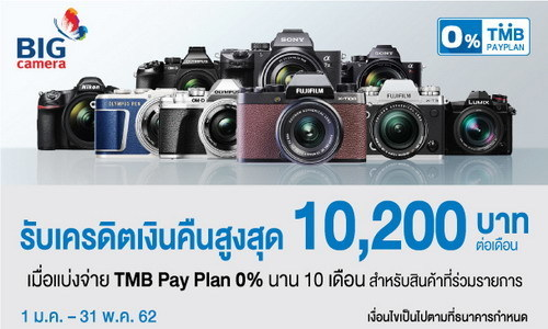 Big Camera ผ่อน 0% 10 เดือน