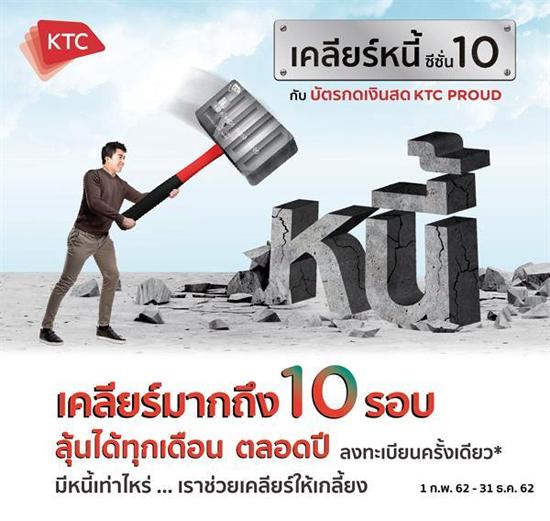 KTC เคลียร์หนี้เกลี้ยง 10