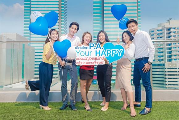 ประกันภัยอุบัติเหตุส่วนบุคคล เมืองไทย P.A. Your Happy