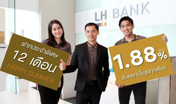 ฝากประจำ 12 เดือน LH Bank