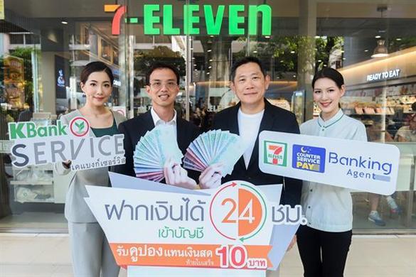 ฝากเงินกสิกรไทย ที่ 7-11, เซเว่น รับฝากเงิน