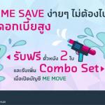 ME by TMB, ME SAVE