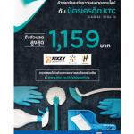 โปรโมชั่นบัตรเครดิต KTC