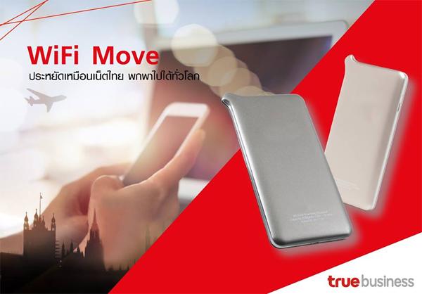 true business wifi move