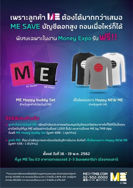 ME Save, Money Expo 2019