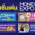 โปรโมชั่น Money Expo 2019