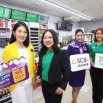 SCB Tesco lotus , SCB Service