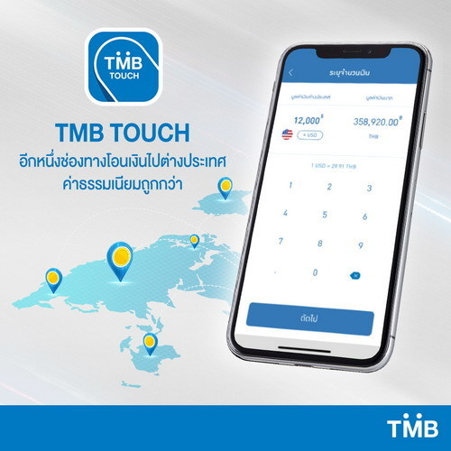 TMB Touch, money transfer