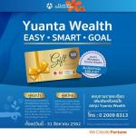 Yuanta Easy Smart Goal