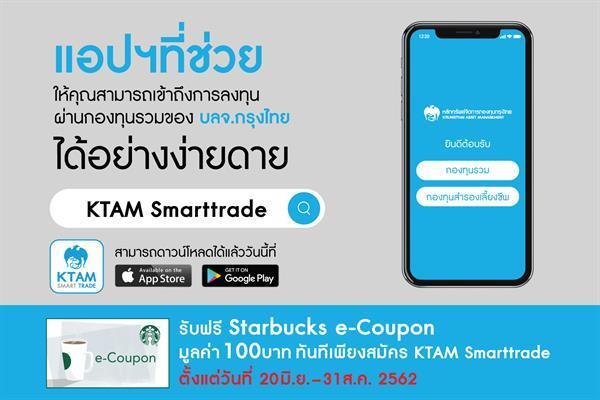 KTAM Smarttrade Mutual fund