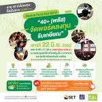 Mutual Fund Fair 2019, จัดพอร์ตลงทุน