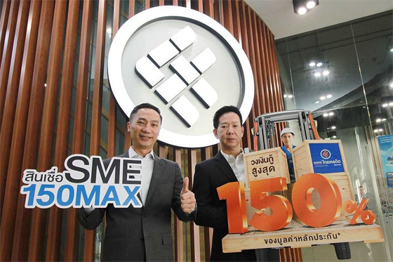 SME Loan, สินเชื่อเอสเอ็มอี, สินเชื่อไทยเครดิต