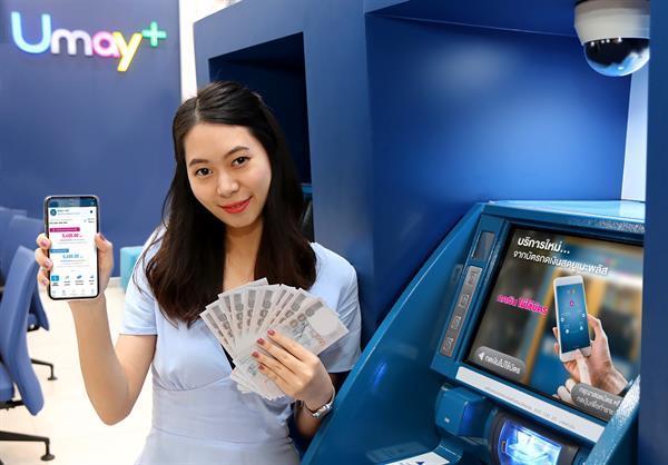 บัตรกดเงินยูเมะพลัส, บัตรกดเงิน Umay +