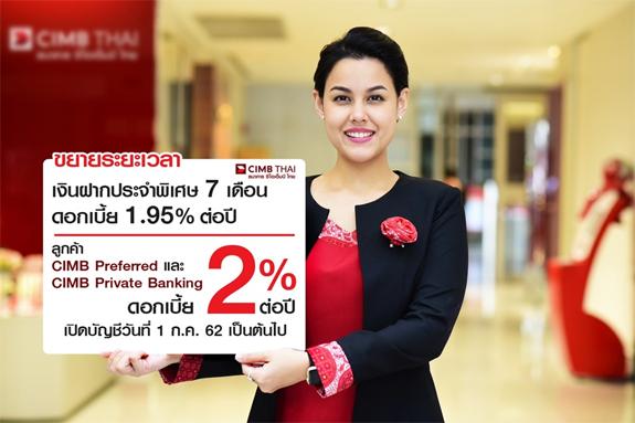 เงินฝากประจำ 7 เดือน, เงินฝากประจำ CIMB Thai,